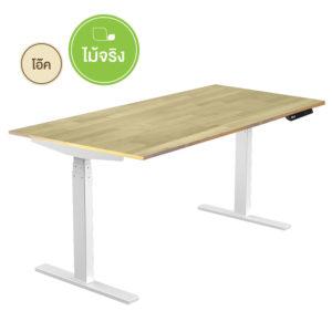 โต๊ะยืน-นั่งทํางาน Sit-Stand Smart Desk รุ่น ET3-Oak