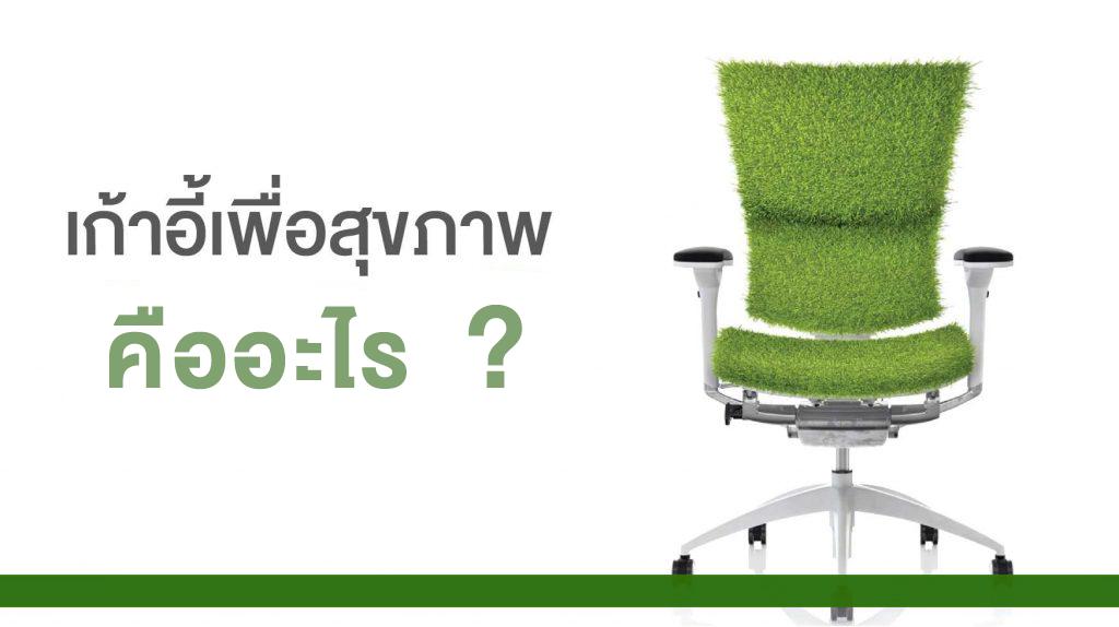 เก้าอี้เพื่อสุขภาพ คืออะไร?